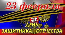 Защитникам России